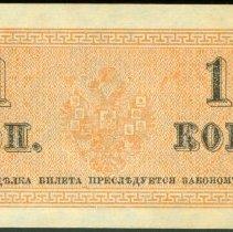 Image of ND (1915) 1 Kopek, Russia, Imperial.