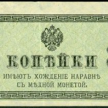 Image of ND (1915) 3 Kopek, Russia, Imperial.