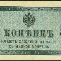 Image of ND (1915) 5 Kopek, Russia, Imperial.