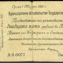Image of 1919 25 Rubles, KM-S846 (2013), Russia, Siberia & Urals. - 2004.9999.0650
