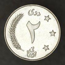 Image of SH1340 (1961) 2 Afghanis, Muhammed Zahir Shah