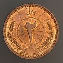Image of SH1316 (1937) 2 Pul, Muhammed Zahir Shah