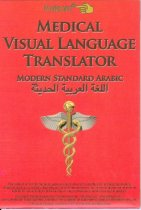 Image of 9030-211 - Brochure, Quikpoint, Medical Visual Language Translator