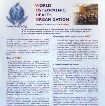 Image of World Osteopathic Health Organization Flyer