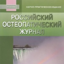 Image of 2010.57 - Russian Osteopathic Journal  No. 3-4(6-7)