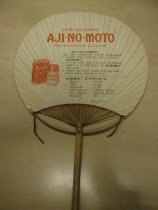 Image of Aji-no-Moto Advertising Fan - Fan, Hand