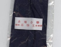 Image of 1989.002.242 Back of the Label