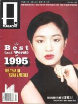 Image of Dec/Jan 1995 89 pp. Editor and Publisher: Jeff Yang  Featured Contents: - 15 Minutes: Gong Li - The Year That Was - Powerbrokers 1995 - Honolulu Journal: A. Magazine's Excellent Hawaiian Adventure - Trouble in Paradise - Go [The Guide to Asian Pop Culture]