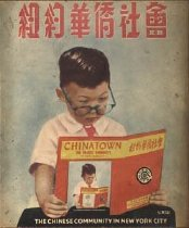 Image of 974.71-C - Cover with a boy reading a book on Chinatown. Ads and addresses lists included inside