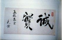 Image of 2001.012.061 - Print, Photographic
