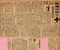 Image of 2006.003.339 - Newspaper