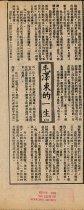 Image of 2006.003.380 - Newspaper