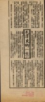 Image of 2006.003.383 - Newspaper