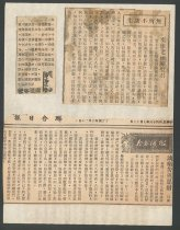 Image of 2006.003.387 - Newspaper