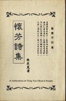 Image of Chi-801-C - Huai Fang Shi Ji - A Collection of Ting Yee Chan's Poems