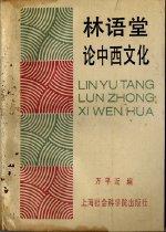 Image of Chi-390-W - Lin Yu Tang Lun Zhong Xi Wen Hua / Wan Pingjin Zhu.