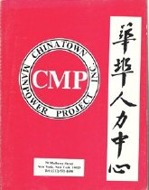 Image of Commemorative book and program insert for the 11th graduation exercise of the Chinatown Manpower Project, Inc. on December 9, 1983 at P.S. 124, 40 Division Street, New York, NY 10002  Table of Contents: -Words from the Vice Chairman, Dr. Man-Bun Lee -Recollections of the Chairman, by Rev. Richard Gary -Executive Board Members; Advisory Committee Members; Administrative Staff; Intake/Service Staff; English Instructors; Vocational Counselors; Skill Instructors -Funding Levels, 1972-1983; Cumulative Number of Graduates, 1972-1983 -Introduction -Accounting Program; Bookkeeping Program; Typing Program; Data Entry Program; Office Aide Program; English as a Second Language; Counseling; Guest Lectures -Rate of Success: Actual Job Placement Rate; Required Job Placement Quota -Pictures of Graduates at Their Jobs -Remarks from the Employers -Words from the Graduates -Fundraising Activities -Directory of Advertisers