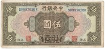 Image of 2011.062.011 - Currency