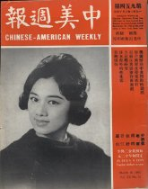 Image of Chinese-American Weekly, March 1961 Front Cover