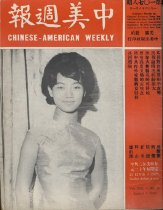 Image of Date August 1, 1963 Vol. XXII, No. 31