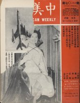 Image of Date February 20, 1964 Vol. XXIII, No. 8
