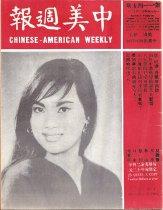 Image of Date November 12, 1964 Vol. XXIII, No. 45