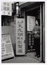 Image of Chinese Massage, Bowery St., 12/3/2001
