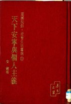 Image of 305.8510794-A - This is a doctoral dissertation under the title Culture change, psychosocial functioning, and the family: a case study in the Chinese-American community of San Francisco.