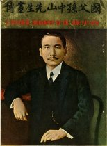 Image of Chi-920-Sun - A pictorial biography of Dr. Sun Yat-Sen
