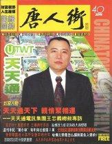 Image of 2013.011.005 - Magazine