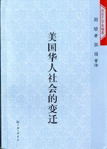 Image of Chi-305.851-Z - The sociological study of the transformation of Chinese America.  It delves into Chinese American and Chinese immigrant experiences covering all aspects such as education, identity, economics, racial conflicts, etc.