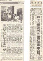 Image of 2004.031.014 - Newspaper