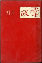 Image of Chi-070-J - Collection of monthly journal in Chinese from vol. 7 to vol. 12 (March to August 1972).
