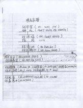 Image of 2007.069.032 - Manuscript