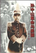 Image of Chi-951-H - Author's doctoral thesis on Sun Yat-Sen's revolution in the United States.