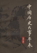 Image of Chi-951-S - This is a timeline of Chinese History. There is a total of three volumes: ancient times, modern times, and contemporary times. This one is the first volume on the ancient times.