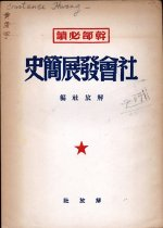 Image of Chi-951-S - Brief History of Social Evolution (3rd ed.) used in study groups by Mun Ching.