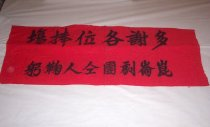 Image of Chinese slogan on red cloth