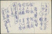 Image of 2007.032.095 - Manuscript