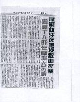 Image of 2007.014.039 - Newspaper