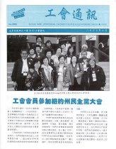 Image of 2007.014.059 - Newspaper