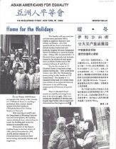 Image of Winter 1991-92 12 pp.  Table of Contents: -Home for the Holidays -Continuing the Tradition: Equality, Unity, Friendship... Peace -Crime Prevention Program Knocks on Your Doors and Windows -Steps Toward Equal Representation for the Chinatown Community: New York City Redistricting; Voter Registration and Education; Asian Voters Win Translators and Bilingual Voting Instructions; We Demand Our Right to Vote! -Joined in a Common Struggle: Thoughts on the Recent New York City Council Election, by Joannie Chiung-Yueh Chang -Rounds of Warm Wishes and Thanks to Our Volunteers and Interns