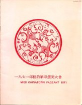 Image of Program book of the 1971 Miss Chinatown Pageant candidates, sponsored by the Chinatown Planning Council, including photos and biographies of contestants.