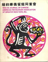 Image of Annual journal of the Chinese American Restaurant Association of Greater New York, Inc. Includes essays from association officers, photos of activities and members, and listings of Chinatown merchants and associations in New York, Washington D.C., Philadelphia, and Boston. List of Chinese restaurants in New York City by borough.  Table of Contents: -New Horizons, by Ronald S.H. Won, President -Preface in Chinese and English, by William T. Lai, Vice President -Pictorial Pages, Activities of the Association -Restaurants' Insurance Needs -How Many Taxes to Pay? And Tax Calendar -List of Officers -Photos of Officers -List of Chinese Embassy, Consulates General, and Governmental Agencies -List of Chinese Benevolent Associations -List of Chinese Business, Family, and Social Organizations -List of Chinese Religious, Cultural, and Educational Organizations -List of Chinese News Services and Publications -List of Chinese Doctors, Dentists, Lawyers, and Accountants -List of Chinese Merchants in Chinatown -List of Chinese-American Restaurants in Greater New York -List of Chinese Garment Manufacturers -List of Chinese Laundries -List of Chinese Organizations in Washington D.C., Philadelphia, and Boston -Where to Buy -Index to Advertisers