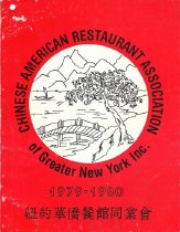 Image of Annual journal of the Chinese American Restaurant Association of Greater New York, Inc. Includes essays from association officers, photos of activities and members, and listings of Chinatown merchants and associations in New York, Washington D.C., Philadelphia, and Boston. List of Chinese restaurants in New York City by borough.
