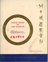 Image of Program book for the double-tenth anniversary dinner of the Chinese Center on Long Island, held at Carl Hoppl's in Baldwin, NY, on October 6, 1967. Includes a history of the organization and advertisements from local businesses.