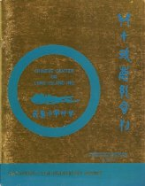 Image of Program book for the double-tenth anniversary dinner of the Chinese Center on Long Island, held in Plainview, NY, on October 11 1969. Includes a history of the organization and advertisements from local businesses.