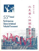 Image of Program book for the 53rd Annual North American Chinese Invitational Volleyball Tournament (NACIVT), held in New York in 1997 and sponsored by the New York Chinese Consolidated Benevolent Association. Teams participating in the tournament came from Washington, D.C.; Boston, MA; Montreal, Canada; Toronto, Canada, and San Francisco, CA. Book includes congratulatory greetings; history of the tournament and volleyball in Chinatown; photographs of participating teams, and local advertisements.