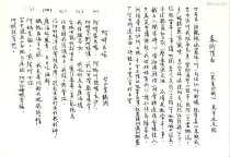 """Image of Photocopy of two short pieces of creative writing, handwritten in Chinese. The first piece is entitled """"Biao Su Qingyou."""" The second piece is entitled """"A Zi Chujia."""