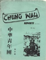 Image of Inaugural issue of the journal of the Chung Wah Youth League in Vancouver, British Columbia, covering the history of the organization and news from its subsidiaries, including Brownie, Cub, and Boy scouts, sports, and community service activities.